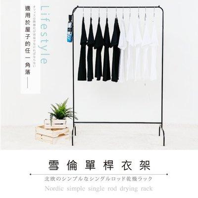 [免運]雪倫單桿衣架 台灣製 歐德萊【...