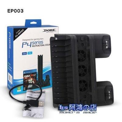 阿鴻の店-【全新現貨】PS4 Pro 三合一 PS4 Slim 通用型 風扇直立架 光碟架 雙手把充電座 [EP003]