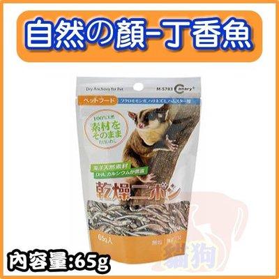 **貓狗大王**Canary《自然の顏-健康美味無鹽DHA丁香魚65g》寵物鼠/蜜袋鼯/刺蝟/貓適用