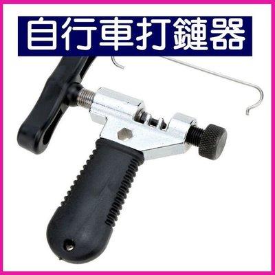 自行車打鏈器 自行車可拆卸鏈條工具/截鏈器/鏈條工具/洗鍊器/拆鏈器/單車配件/修車 現貨 M64