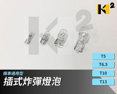 材料王*機車 插式燈泡.方向燈泡.炸彈燈泡.插泡.碼表燈泡-T5/T6.5/T10/T13*