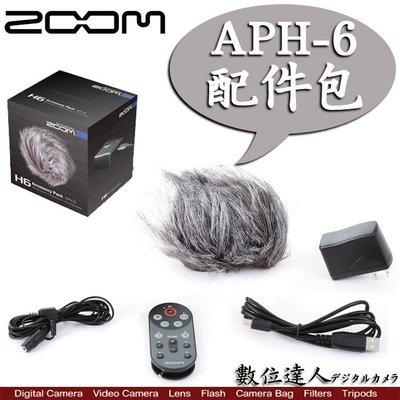 【數位達人】平輸 ZOOM APH-6 配件包 / ZOOM H6 專用 含防風罩 AC電源 遙控器