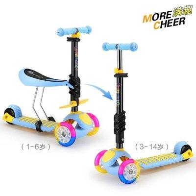 兒童滑板車閃光1-2-3-6歲三合一可...