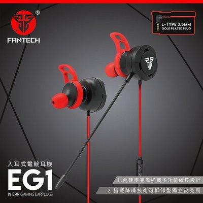 【FANTECH】[吃雞必備!] EG1立體聲入耳式電競耳機 電競遊戲麥克風 耳麥 適用通話接聽 附加長轉接線