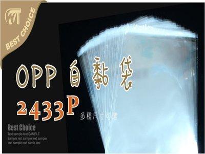 含稅【OPP自粘袋 2433P】A4尺寸厚3公分內適用-另有多尺寸自黏袋.包裝材料