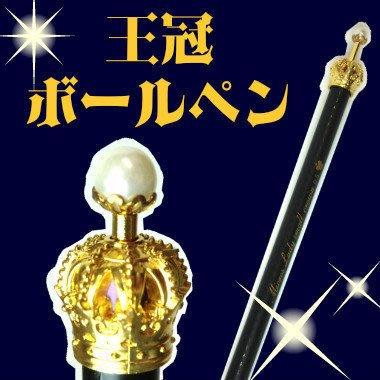 (I LOVE樂多)(日本進口)預購 王冠造型 原子筆