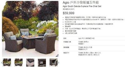 Agio 戶外沙發暖爐5件組 瓷製桌面 抗污防黴抗退色 易清潔保養