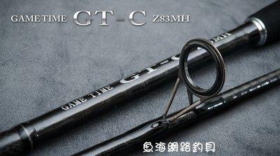 魚海網路釣具 漁鄉DK 岸拋鐵板竿 GT-C  12.6尺