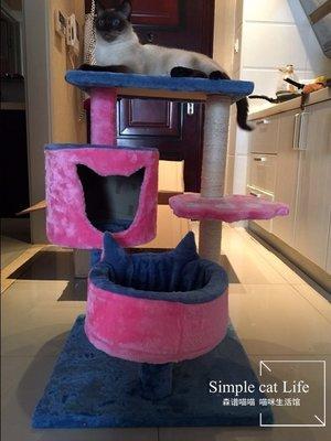 【興達生活】貓爬架 貓窩貓跳臺日本出口劍麻貓爬架貓樹貓窩粉色貓玩具`17632