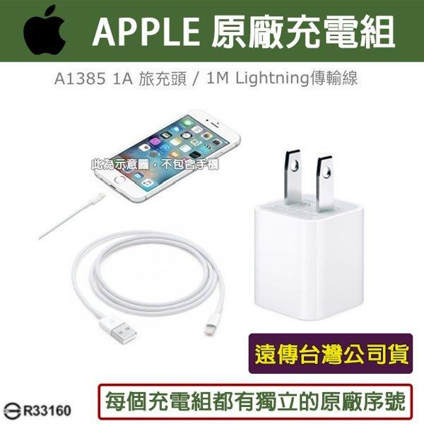 【遠傳公司貨】APPLE 原廠充電組【A1385旅充頭】+【Lightning傳輸線】iPhone7、8、XS、i11