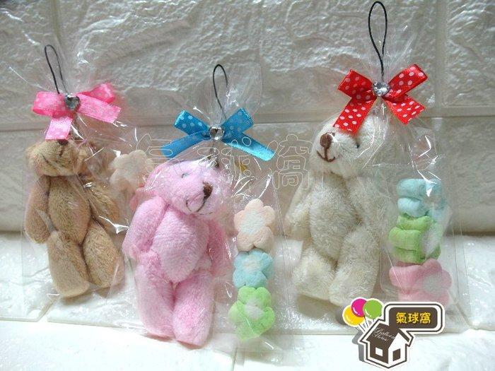 ♥氣球窩♥大熊關節熊吊飾+棉花糖/婚禮小物/賓客禮/生日禮/畢業