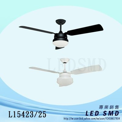 Q【LED.SMD燈具網】(L15423/5) 吊扇 春陽扇 52吋 經典黑白色 附牆控 可裝LED燈泡 崁燈