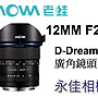 永佳相機_LAOWA 老蛙 D- Dreamer 12mm F2.8 ...