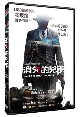 合友唱片 面交 自取 消失的兇手 DVD The Vanished Murderer