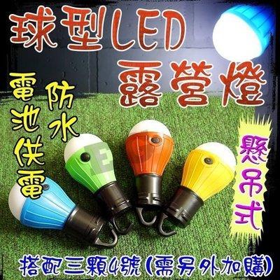 光展 戶外懸吊式 防水球型露營燈 三段式 4號電池 帳棚燈 釣魚燈 LED 掛燈 工作燈 露營燈 低耗電