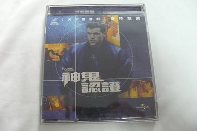 【金玉閣C-4】VCD~神鬼認證