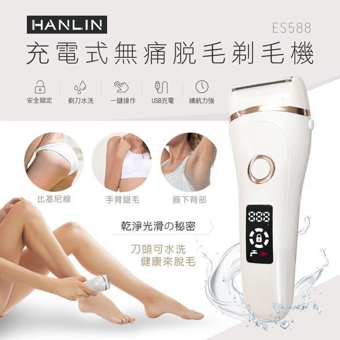 公司貨 HANLIN-ES588 電動 美體刀 除毛刀 除毛器 美體機 脫毛器 刮毛器 可水洗 除毛膏 脫毛膏 參考