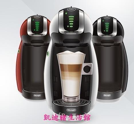 【凱迪豬生活館】全新 年底 熱賣中 超值款 雀巢 NESCAFE DOLCE GUSTO EDG456 德龍膠囊咖啡機 家用 GeniKTZ-201016
