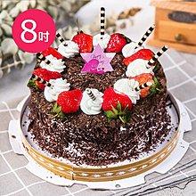 預購-樂活e棧-生日快樂蛋糕-黑森林狂想曲蛋糕(8吋/顆,共1顆)