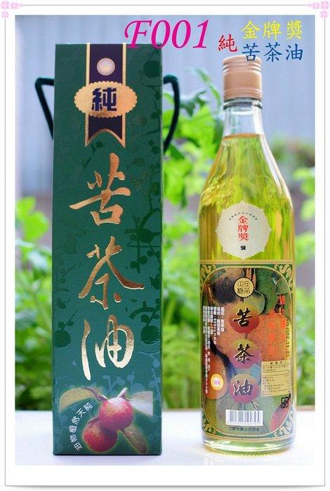 【白馬精品】榮譽優良金牌獎。正庄極品-純正台灣製苦茶油,政府檢驗合格,夠純才敢賣!
