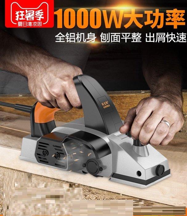 奇奇店-電刨手提木工刨家用小型多功能刨木機壓刨機電動工具電刨子#美觀設計 #環保材料 #使用壽命長