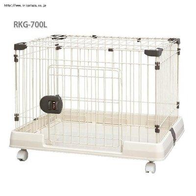 ☆米可多寵物精品☆日本IRIS寵物室內專用籠RKG-700L狗籠貓籠上開上掀
