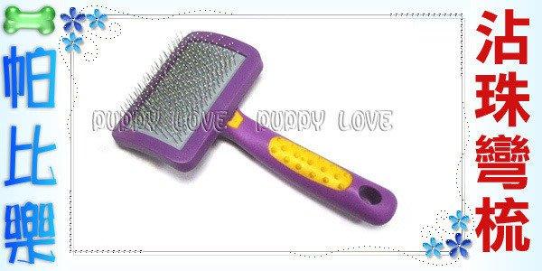 ◇◇◇帕比樂◇◇◇hello pet沾珠彎梳,針梳,塑膠梳子
