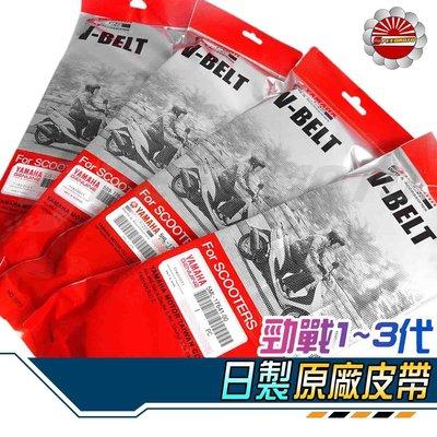 【Speedmoto】YAMAHA 正廠 新勁戰 日製 皮帶 5ML-17641-00 勁戰 三代勁戰 二代戰 非台製 高雄市