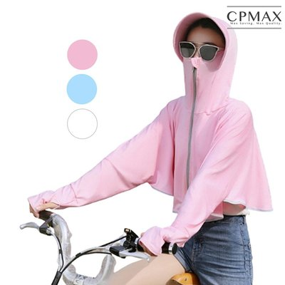 CPMAX 冰絲酷涼防曬衣 防曬衣 防曬服 防紫外線 女防曬衣 外套 防曬薄外套 女防曬外套 連帽防曬外套 C118