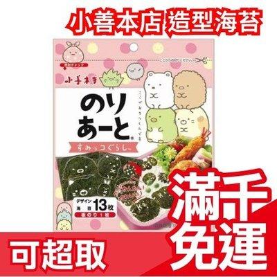 日本【13枚x5包】小善本店 角落生物 造型海苔 貓咪恐龍貓熊 飯糰 日式便當 造型便當 角落小夥伴 開學帶便當❤JP