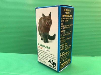 ✪寵物隊長n✪萌 MENG 貓用營養口服液 《L-離胺酸口服液》改善淚腺分泌問題 30ml /盒 ~