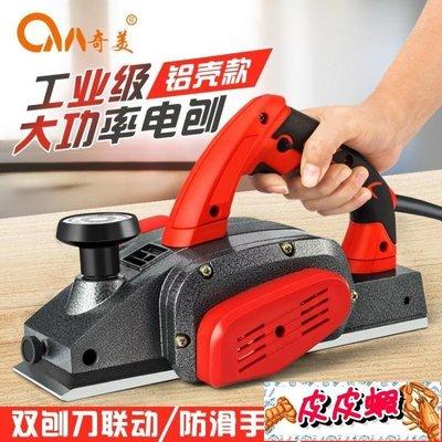 木工手提電刨電刨子電刨機家用多功能木工刨壓刨機砧板菜板【皮皮蝦】