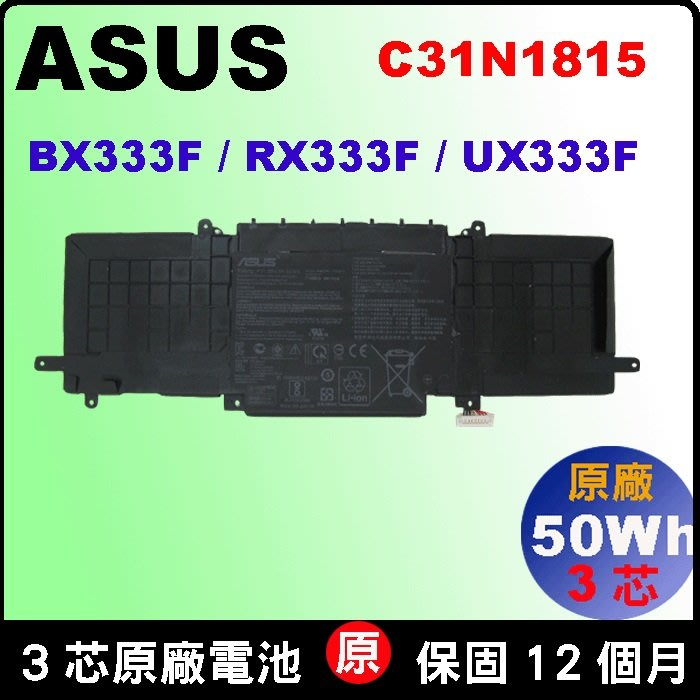 原廠 Asus C31N1815 電池 華碩 Zenbook RX333F RX333 UX333 BX333 台北拆換