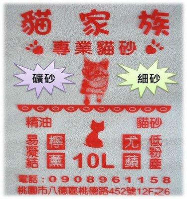 👍貓家族💖細砂👍超低粉塵凝結力強😍1箱5包480元享免運