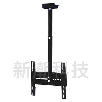 【新潮科技】Y-807 20-42寸 液晶電視 吊架  壁掛架 吊架 LG/samsung/奇美/SONY/BENQ