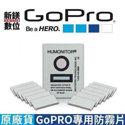 【新鎂-門市可刷卡】GoPro 系列 專用防霧片 (適用所有GOPRO機型) AHDAF-301