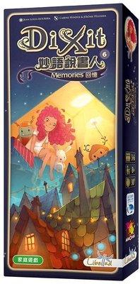 【正版桌遊】Dixit 6 妙語說書人6:回憶擴充-繁體中文版 Memories《情節。妙不可言》