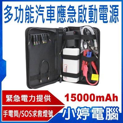 【小婷電腦*行動電源】全新 多功能汽車應急啟動電源 15000mAh 鋰聚合物 手機/平板 手電筒