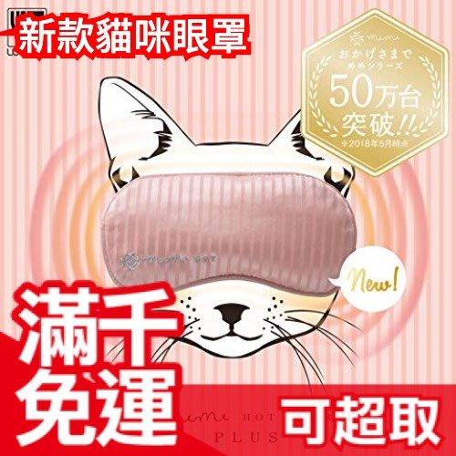 免運【充電式溫熱眼罩】 日本 LOURDES ATEX AX-KX512 貓咪眼罩 AX-KX511 更新款 ❤JP