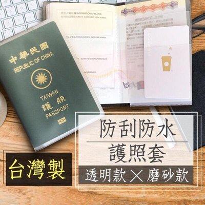 【台灣製 -防刮防水護照套】世界各地通用款 護照套 保護套 護照夾 PVC膜 透明護照套 磨砂護照套