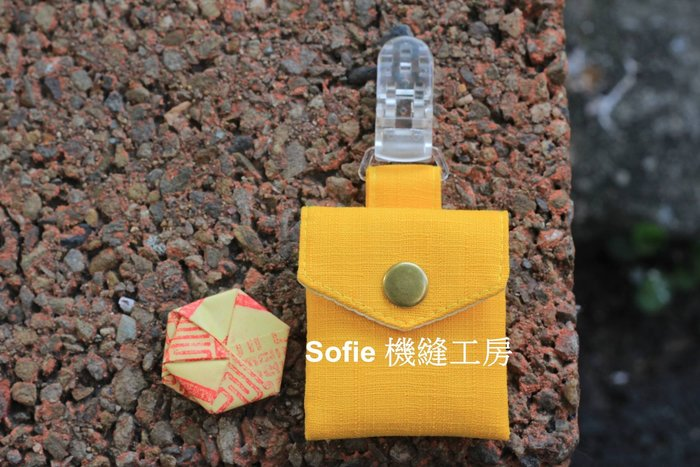 Sofie 機縫工房【素面黃色】迷你版安全夾平安符袋 5.5x6.5公分 符令符咒袋 香火袋 八卦錢母袋 護身符袋 手作