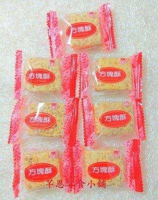 【芊恩零食小舖】莊家 錦泰昌 方塊酥 迷你方塊酥 單包裝 215g 50元 古早味 派對活動