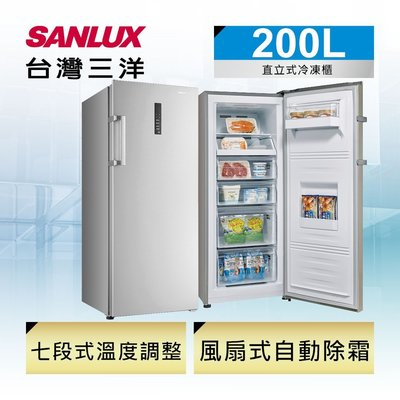 全省免運費~自動除霜功能!!《台南586家電館》SANLUX三洋冷凍櫃單門直立式【SCR-200F】200公升