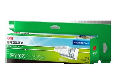 【全新含稅】3M 9806-RTC淨化級捲筒式靜電空氣濾網 (空氣清淨機 冷氣機 除濕機 9808-r 9809-r) 新北市
