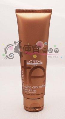便宜生活館【免沖洗護髮】萊雅 L OREAL--瞬效抗躁修護凝膠125ML 護髮與抗毛燥兼具