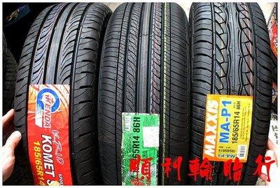【順利輪胎】建大 KENDA KR23 185-65-14/185-60-14/195-60-14/195-65-14 瑪吉斯 MAP1 MS800