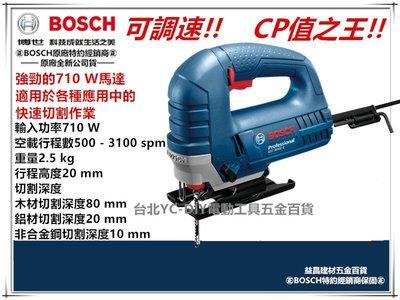 台北益昌 可調速 線鋸機 德國 BOSCH 博世 GST8000E 線鋸切斷機 木工切割機
