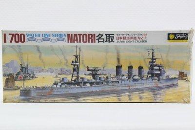 【統一模型玩具店】FUJIMI《日本輕巡洋艦 - 名取 NATORI 》1:700 # C065