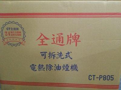 【人氣商品】 全通牌 智慧型 可拆式 電熱除油 抽油煙機 斜背式 附贈 美商奇異LED燈泡 80cm CT-P805