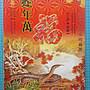 6636中國2013年.蛇年萬福小錢幣珍藏冊.全新(鈔票尾4碼同號)